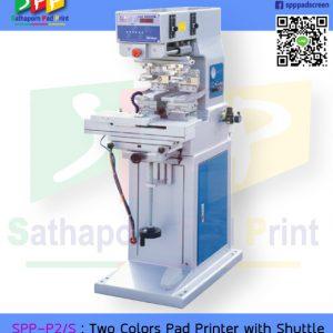 เครื่องแพด SPP-P2/S ชนิดพิมพ์ 2 สี Two Colors Pad Printer with Shuttle
