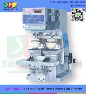 SPP-MINI2H 1 Color Two Heads เครื่องพิมพ์ ระบบ แพด 1 สี 2 หัวพิมพ์