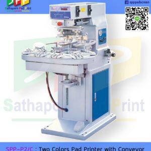 เครื่องแพดพิมพ์ 2 สีรุ่น SPP-P2/C : Two Colors Pad Printer with Conveyor