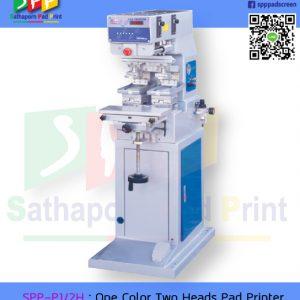 SPP-P1/2H : One Color Two Heads Pad Printing เครื่องแพดรุ่น 2 หัว