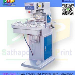 เครื่องแพด พิมพ์ 2 สี รุ่น SPP-S2/C ทนทาน ประหยัดไฟ ติดตั้งง่าย