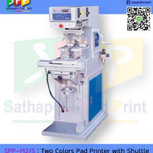 เครื่องแพด พิมพ์ 2 สี รุ่น SPP-M2/S