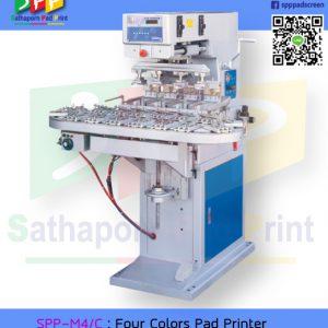 เครื่องพิมพ์ระบบแพด 4 สี แบบสายพาน SPP-M4/C