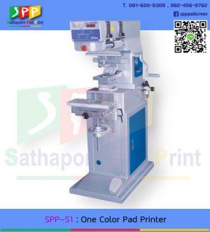 SPP-S1 : One Color Pad Printing เครื่องแพดพิมพ์ 1 สี