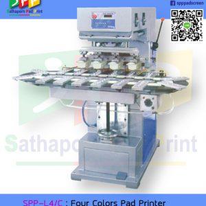 เครื่องแพด แบบสายพาน พิมพ์ 4 สี SPP-L4/C : Four Colors Pad Printer with Conveyor