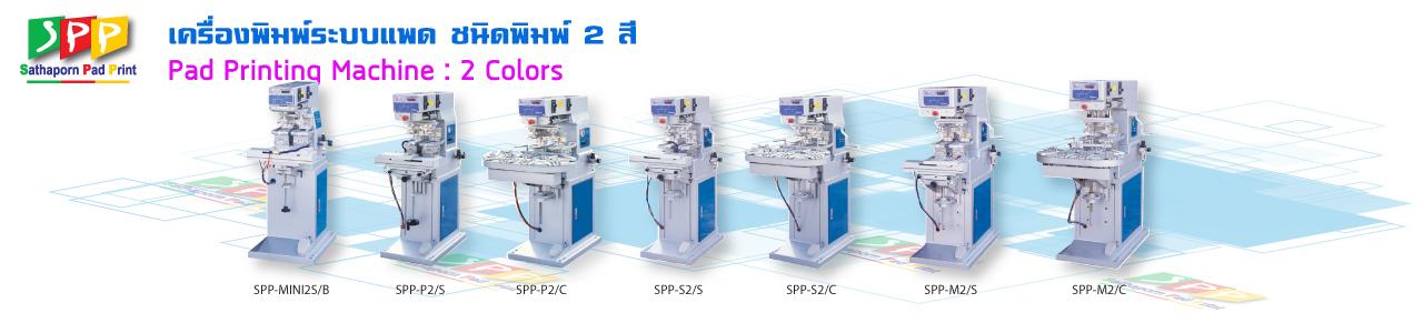 เครื่องพิมพ์ ระบบ แพด ชนิดพิมพ์ 2 สี