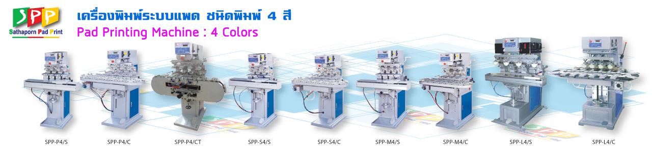 เครื่องพิมพ์ ระบบ แพด ชนิดพิมพ์ 4 สี