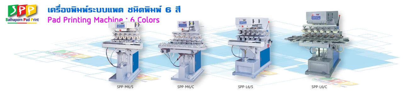 เครื่องพิมพ์แพด Pad Printing รุ่นที่สามารถพิมพ์ได้มากสุด 6 สี