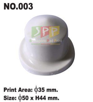 อุปกรณ์เครื่องแพด ลูกยางซิลิโคน เบอร์ 3 สีขาว