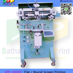 SPP-300FR : Flat Round Screen Printing เครื่องสกรีนผิวโค้ง