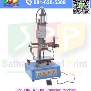 เครื่องพิมพ์ ระบบ ถ่ายโอนความร้อน Hot Stamping SPP-MINI-A plane bronzing machine