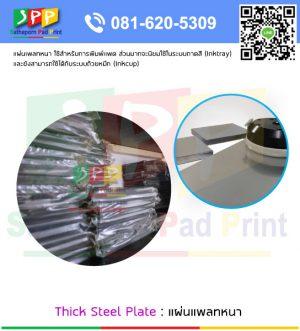 Thick Steel Plate : แผ่นเพลทหนา อุปกรณ์งานพิมพ์ สำหรับเครื่อง pad printing