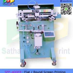 SPP-400FR : Flat Round Screen Printing เครื่องสกรีนผิวโค้ง