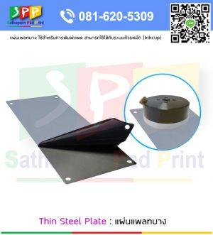แผ่นเพลท ชนิดบาง Thin Steel Plate สำหรับงานพิมพ์ pad printing ระบบ Inkcup