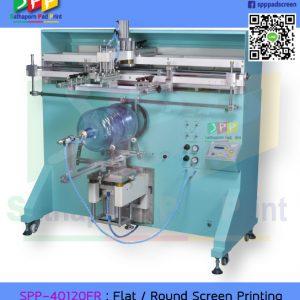 SPP-40120FR : Flat Round Screen Printing เครื่องสกรีนผิวโค้ง