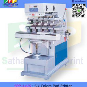 เครื่องพิมพ์ รุ่น SPP-L6/S : Six Colors Pad Printer with Shuttle เครื่องพิมพ์ 6 สี