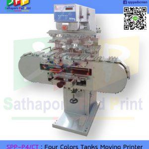 เครื่องพิมพ์แพด 4 สี SPP-P4/CT : Four Colors Tanks Moving Printing Machine