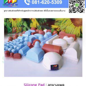 ลูกยางซิลิโคน Silicone Pad สำหรับอุปกรณ์เครื่องพิมพ์ Pad Printing