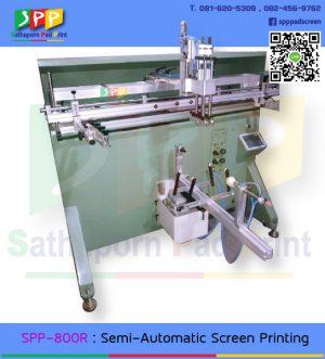 SPP-800R : Semi-automatic Screen Printing เครื่องสกรีนผิวโค้ง
