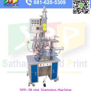 เครื่องพิมพ์ ระบบ ถ่ายโอนความร้อน Hot Stamping SPP-3B shape-imitated bronzing machine