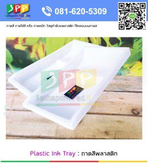 ถาดสีพลาสติก ถาดหมึกพลาสติก Plastic Ink tray