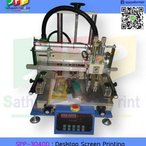 เครื่องสกรีน เสื้อ ผ้า ตั้งโต๊ะแบบพื้นเรียบ SPP-3040D Desktop Screen Printing