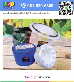 ถ้วยหมึก Ink Cup พลาสติก อลูมิเนียม อุปกรณ์ เครื่องพิมพ์แพด