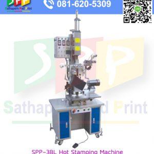 เครื่องพิมพ์ ระบบ ถ่ายโอนความร้อน Hot Stamping SPP-3BL shape-imitated transfer printing machine
