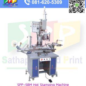 เครื่องพิมพ์ ระบบ ถ่ายโอนความร้อน Hot Stamping SPP-5BM delicate plane hot transfer printing machine