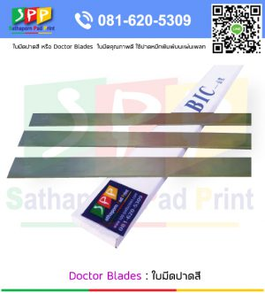 ใบมีดปาดสี หรือ Doctor Blades อุปกรณ์สำหรับเครื่องพิมพ์แพด Pad Printing