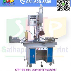 เครื่องพิมพ์ ระบบ ถ่ายโอนความร้อน Hot Stamping SPP-5B plane bronzing&hot transfer printing machine