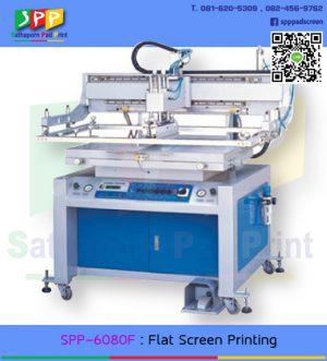 SPP-6080F : Flat Screen Printing Machine เครื่องสกรีนพืันเรียบ