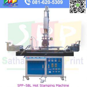เครื่องพิมพ์ ระบบ ถ่ายโอนความร้อน Hot Stamping SPP-5BL extended plane transfer printing machine