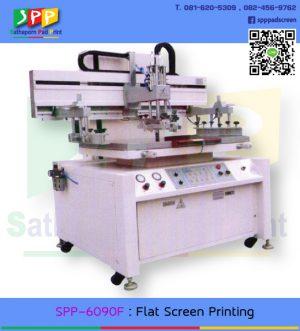 SPP-6090F : Flat Screen Printing Machine เครื่องสกรีนพืันเรียบ