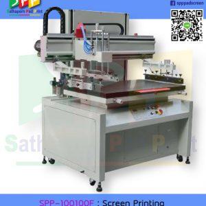 SPP-100100F : Flat Screen Printing Machine เครื่องสกรีนพืันเรียบ