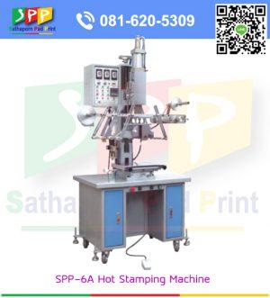เครื่องพิมพ์ ระบบ ถ่ายโอนความร้อน Hot Stamping SPP-6A Circular hot transfer printing machine