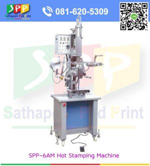 เครื่องพิมพ์ ระบบ ถ่ายโอนความร้อน Hot Stamping SPP-6AM Small-type Circular hot transfer printing machine