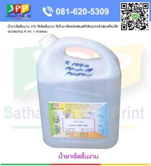 น้ำยาทำความสะอาดชิ้นงาน อุปกรณ์เครื่องพิมพ์ Pad Printing
