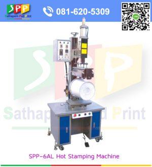เครื่องพิมพ์ ระบบ ถ่ายโอนความร้อน Hot Stamping SPP-6AL Cylinder transfer printing machine