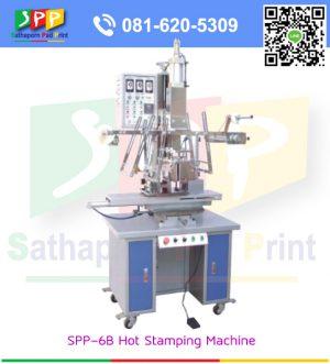 เครื่องพิมพ์ ระบบ ถ่ายโอนความร้อน Hot Stamping SPP-6B plane & circular dual-purpose transfer printing machine