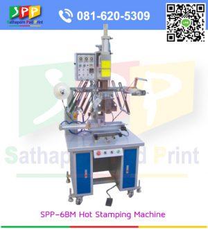 เครื่องพิมพ์ ระบบ ถ่ายโอนความร้อน Hot Stamping SPP-6BM plane & circular dual-purpose transfer printing machine