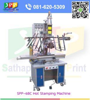 เครื่องพิมพ์ ระบบ ถ่ายโอนความร้อน Hot Stamping SPP-6BC enlarge-type plane & Circular hot transfer printing machine