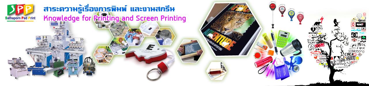 สาระน่ารู้เกี่ยวกับการพิมพ์ เครื่องพิมพ์ และงานพิมพ์แพด งานพิมพ์สกรีน เริ่มต้นธุรกิจการพิมพ์ ต้องรู้ไว้