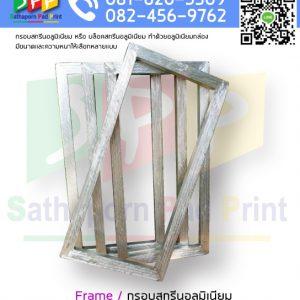 กรอบบล็อคสกรีนอลูมิเนียม Aluminium Frame