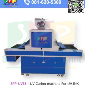 เครื่องอบสียูวี UV Curing Machine For UV INK