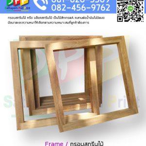 กรอบบล็อคสกรีนไม้ Frame