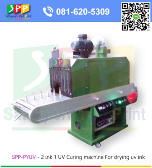 เครื่องอบแสงยูวี 2 ink 1 UV Curing Machine