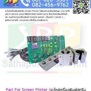 อะไหล่เครื่องสกรีน Part For Screen Printer
