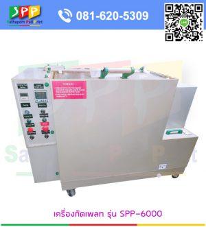 เครื่องกัดเพลท รุ่น SPP-6000 : Plate Etching Machine